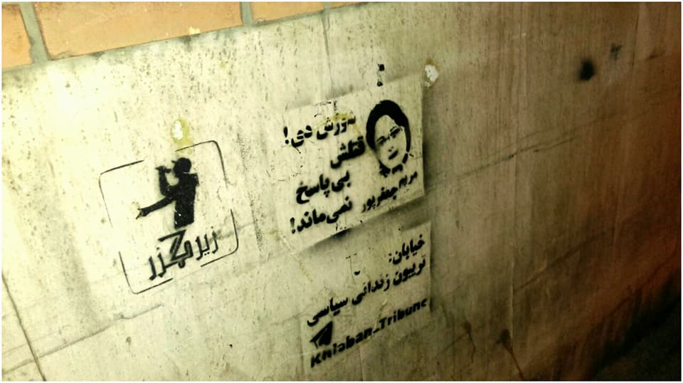 Graffiti Images on Tehran's Walls: Using Art and Activism to Creatively Demand Justice in Post-revolutionary Iran